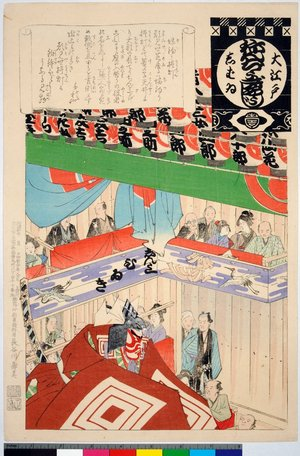 安達吟光: Ba-tsuri chochin / O-Edo shibai nenju-gyoji (Annual Events of the Edo Theatre) - 大英博物館