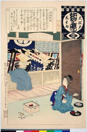 安達吟光: Ohako chochin / O-Edo shibai nenju-gyoji (Annual Events of the Edo Theatre) - 大英博物館