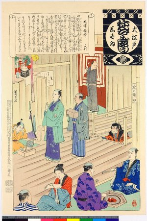 安達吟光: Otsu Inari / O-Edo shibai nenju-gyoji (Annual Events of the Edo Theatre) - 大英博物館