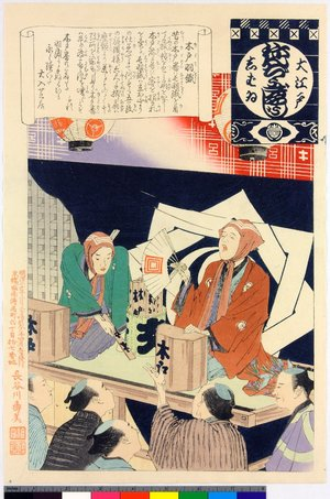 安達吟光: Kido haori / O-Edo shibai nenju-gyoji (Annual Events of the Edo Theatre) - 大英博物館
