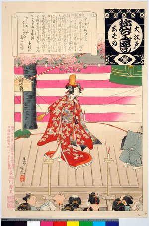 安達吟光: Sashidashi kantera / O-Edo shibai nenju-gyoji (Annual Events of the Edo Theatre) - 大英博物館