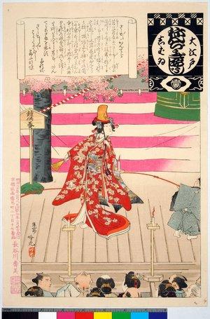 Adachi Ginko: Sashidashi kantera / O-Edo shibai nenju-gyoji (Annual Events of the Edo Theatre) - British Museum