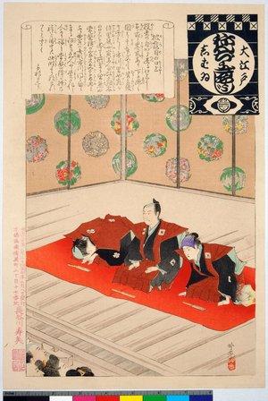 安達吟光: Hirome no kojo / O-Edo shibai nenju-gyoji (Annual Events of the Edo Theatre) - 大英博物館