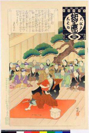 安達吟光: Kao-yose no shiki / O-Edo shibai nenju-gyoji (Annual Events of the Edo Theatre) - 大英博物館