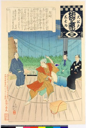 安達吟光: Jo-hiraki / O-Edo shibai nenju-gyoji (Annual Events of the Edo Theatre) - 大英博物館