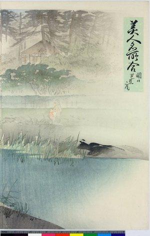 尾形月耕: Sekiguchi basho an 関口芭蕉庵 / Bijin meisho awase 美人名所合 - 大英博物館