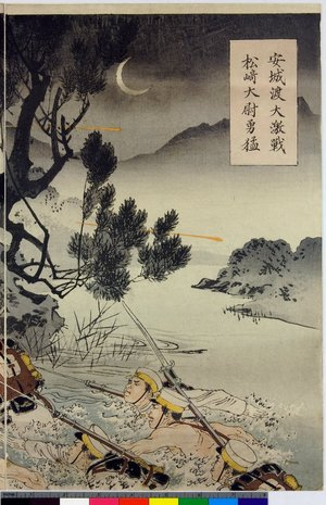 秋山武右衛門: Anjo no watari dai-gekisen Matsuzaki taii yumo - 大英博物館