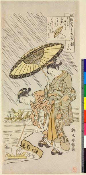 鈴木春信: Amagoi / Furyu Yatsushi Nana-Komachi - 大英博物館