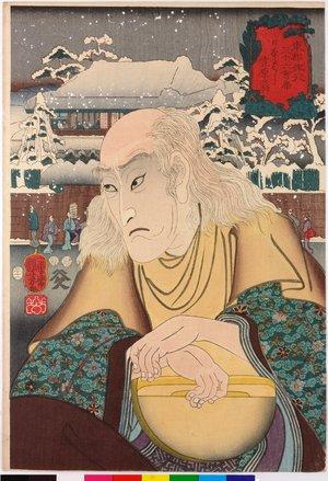Utagawa Kuniyoshi: Nihonbashi, Kasahara-o 日本橋笠原翁 (Old man Kasahara, Nihonbashi) / Toto ryuko sanjuroku kaiseki 東都流行三十六會席 (Thirty-Six Fashionable Restaurants in Edo) - British Museum