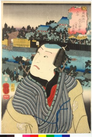 Utagawa Kuniyoshi: Sanya Yaoya Hanbei 山谷八百屋半兵衛 / Toto ryuko sanjuroku kaiseki 東都流行三十六會席 (Thirty-Six Fashionable Restaurants in Edo) - British Museum