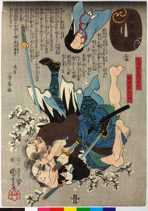 Utagawa Kuniyoshi: Chushingishi komyo kurabe 忠臣義士高名比 (Comparison of the High Renown of the Loyal Retainers and Faithful Samurai) - British Museum