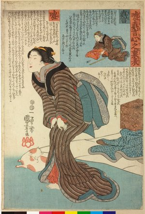 Utagawa Kuniyoshi: Uso to mago kokoro no ura omote 嘘と真言心の裏表 (Falsehood and Truth: Both Sides of the Heart) - British Museum
