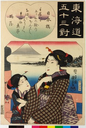 Utagawa Kuniyoshi: Nihonbashi 日本橋笠原翁 / Tokaido gojusan-tsui 東海道五十三対 (Fifty-three pairings along the Tokaido Road) - British Museum