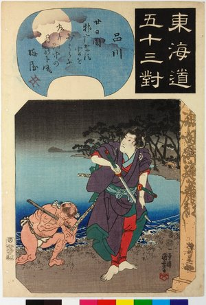 Utagawa Kuniyoshi: Shinagawa 品川 / Tokaido gojusan-tsui 東海道五十三対 (Fifty-three pairings along the Tokaido Road) - British Museum