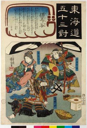 歌川国芳: Hodogaya 保土ヶ谷 / Tokaido gojusan-tsui 東海道五十三対 (Fifty-three pairings along the Tokaido Road) - 大英博物館