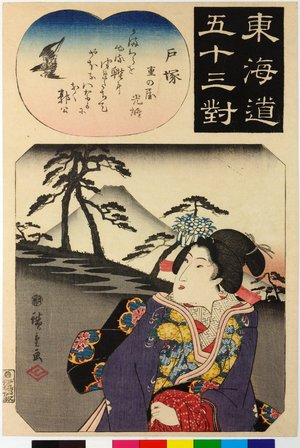 Utagawa Hiroshige: Totsuka 戸塚 / Tokaido gojusan-tsui 東海道五十三対 (Fifty-three pairings along the Tokaido Road) - British Museum