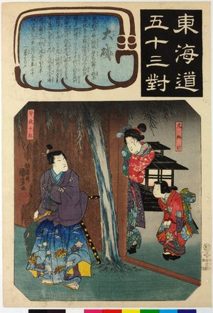 Utagawa Kuniyoshi: Oiso 大磯 / Tokaido gojusan-tsui 東海道五十三対 (Fifty-three pairings along the Tokaido Road) - British Museum