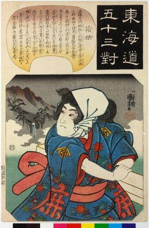 歌川国芳: Hakone 箱根 / Tokaido gojusan-tsui 東海道五十三対 (Fifty-three pairings along the Tokaido Road) - 大英博物館