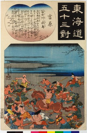 Utagawa Kuniyoshi: Yoshiwara 吉原 / Tokaido gojusan-tsui 東海道五十三対 (Fifty-three pairings along the Tokaido Road) - British Museum