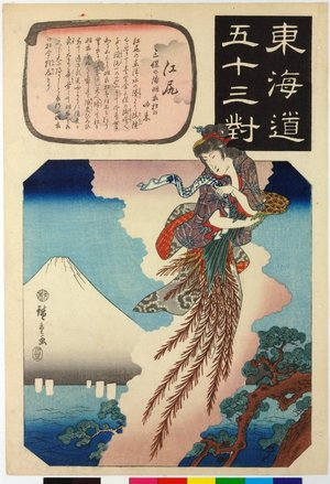 Utagawa Hiroshige: Ejiri 江尻 / Tokaido gojusan-tsui 東海道五十三対 (Fifty-three pairings along the Tokaido Road) - British Museum