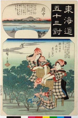 歌川広重: Fuchu 府中 / Tokaido gojusan-tsui 東海道五十三対 (Fifty-three pairings along the Tokaido Road) - 大英博物館