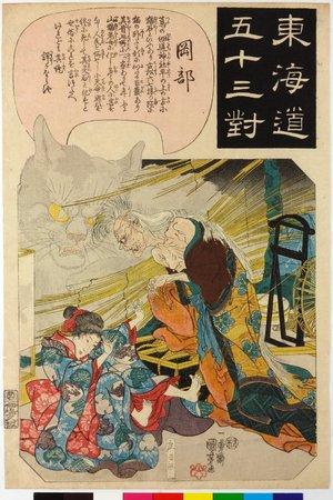 歌川国芳: Okabe 岡部 / Tokaido gojusan-tsui 東海道五十三対 (Fifty-three pairings along the Tokaido Road) - 大英博物館
