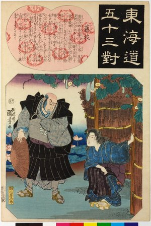 Utagawa Kuniyoshi: Fujieda 藤枝 / Tokaido gojusan-tsui 東海道五十三対 (Fifty-three pairings along the Tokaido Road) - British Museum