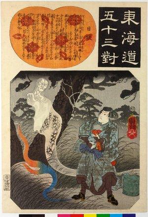 歌川国芳: Nissaka 日坂 / Tokaido gojusan-tsui 東海道五十三対 (Fifty-three pairings along the Tokaido Road) - 大英博物館