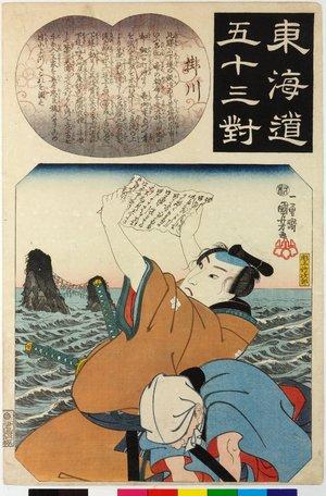 Utagawa Kuniyoshi: Kakegawa 掛川 / Tokaido gojusan-tsui 東海道五十三対 (Fifty-three pairings along the Tokaido Road) - British Museum