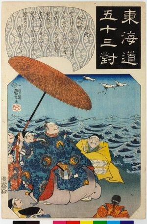 歌川国芳: Mitsuke 見附 / Tokaido gojusan-tsui 東海道五十三対 (Fifty-three pairings along the Tokaido Road) - 大英博物館