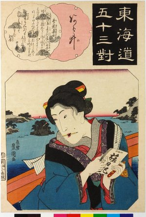 Utagawa Kunisada: Arai 新居 / Tokaido gojusan-tsui 東海道五十三対 (Fifty-three pairings along the Tokaido Road) - British Museum