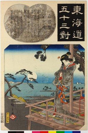 歌川国芳: Shirasuka 白須賀 / Tokaido gojusan-tsui 東海道五十三対 (Fifty-three pairings along the Tokaido Road) - 大英博物館