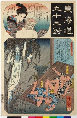 歌川広重: Futagawa 二川 / Tokaido gojusan-tsui 東海道五十三対 (Fifty-three pairings along the Tokaido Road) - 大英博物館