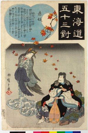 歌川広重: Akasaka 赤坂 / Tokaido gojusan-tsui 東海道五十三対 (Fifty-three pairings along the Tokaido Road) - 大英博物館