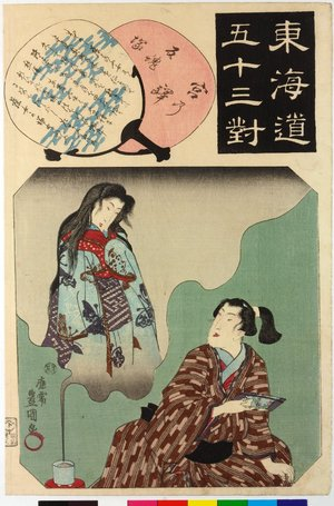 Utagawa Kunisada: Miya 宮 / Tokaido gojusan-tsui 東海道五十三対 (Fifty-three pairings along the Tokaido Road) - British Museum