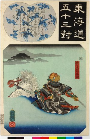 Utagawa Kuniyoshi: Shono 庄野 / Tokaido gojusan-tsui 東海道五十三対 (Fifty-three pairings along the Tokaido Road) - British Museum