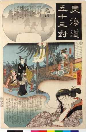 歌川広重: Kameyama 亀山 / Tokaido gojusan-tsui 東海道五十三対 (Fifty-three pairings along the Tokaido Road) - 大英博物館