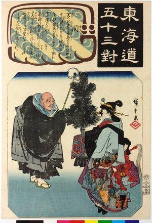 歌川広重: Seki 関 / Tokaido gojusan-tsui 東海道五十三対 (Fifty-three pairings along the Tokaido Road) - 大英博物館