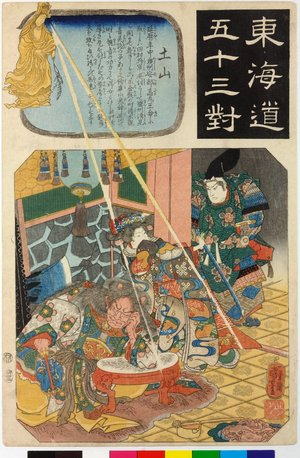 Utagawa Kuniyoshi: Tsuchiyama 土山 / Tokaido gojusan-tsui 東海道五十三対 (Fifty-three pairings along the Tokaido Road) - British Museum