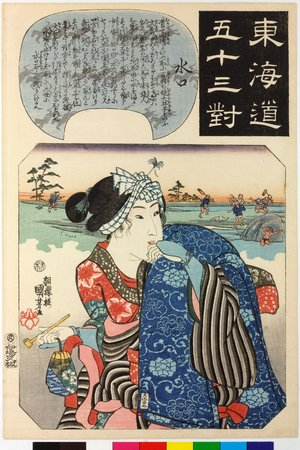 Utagawa Kuniyoshi: Minakuchi 水口 / Tokaido gojusan-tsui 東海道五十三対 (Fifty-three pairings along the Tokaido Road) - British Museum