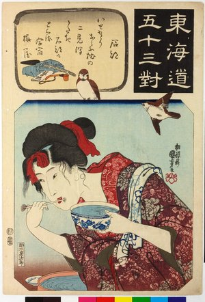 Utagawa Kuniyoshi: Ishibe 右部 / Tokaido gojusan-tsui 東海道五十三対 (Fifty-three pairings along the Tokaido Road) - British Museum