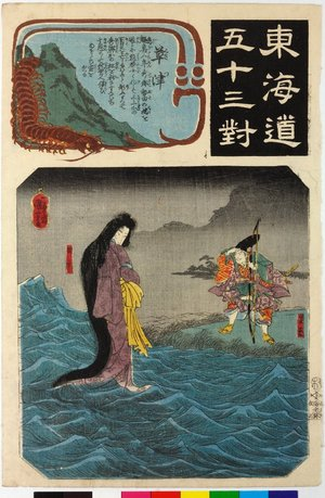 歌川国芳: Kusatsu 草津 / Tokaido gojusan-tsui 東海道五十三対 (Fifty-three pairings along the Tokaido Road) - 大英博物館