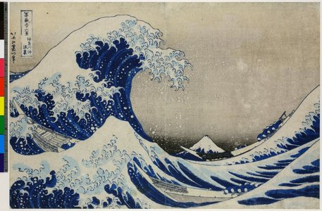 葛飾北斎: Kanagawa-oki nami ura (Under the Wave, off Kanagawa) / Fugaku sanju-rokkei (Thirty-Six Views of Mt Fuji) - 大英博物館