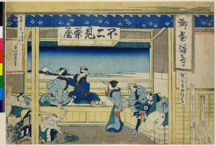葛飾北斎: Tokaido Yoshida 東海道吉田 (Yoshida on the Tokaido Highway) / Fugaku sanju-rokkei 冨嶽三十六景 (Thirty-Six Views of Mt Fuji) - 大英博物館
