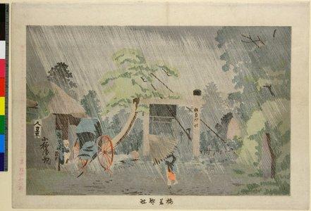 小林清親: Umewaka Jinja - 大英博物館