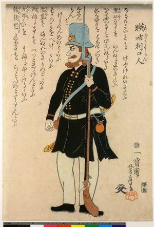 Yoshifusa: yokohama-e / print - 大英博物館