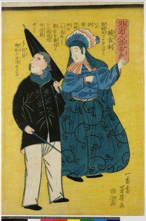 Ochiai Yoshiiku: Gaikoku jinbutsu zuga Igirisu - British Museum