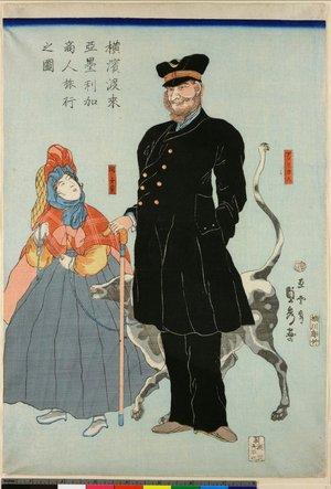 歌川貞秀: Yokohama torai Amerika shojin ryoko - 大英博物館