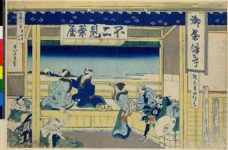 Katsushika Hokusai: Tokaido Yoshida / Fugaku Sanju Rokkei - British Museum