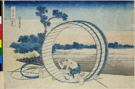 葛飾北斎: Bishu Fujimigahara / Fugaku Sanju Rokkei - 大英博物館